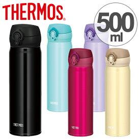 水筒 サーモス thermos 真空断熱ケータイマグ 直飲み 500ml JNL-503 ( 軽量 ステンレスボトル マグ 魔法瓶 保温 保冷 マグボトル ステンレス 水筒 サーモス )