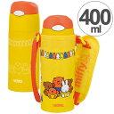 子供用水筒 サーモス 真空断熱ストローボトル ミッフィー ステンレスボトル 400ml FHL-400FB ( ストロー付き …