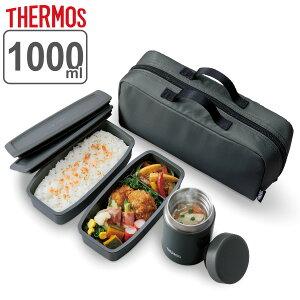 弁当箱 保温 1000ml THERMOS サーモス スープランチセット 保温弁当箱 真空断熱 JEA-1000 ( スープジャー 保冷 ランチボックス 食洗機対応 大容量 弁当 スープ ステンレス フードジャー ランチポッ