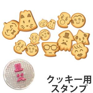 クッキースタンプ フェイス 型押し 顔 動物 タイガークラウン ( 製菓グッズ スタンプ 製菓道具 手作り お菓子作り プレゼント クッキー ビスケット オリジナル ) 【39ショップ】