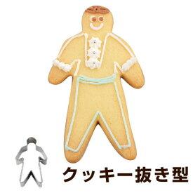 クッキー型 抜き型 ジェントルマン 人形 大 ステンレス製 タイガークラウン ( クッキーカッター 製菓グッズ 抜型 クッキー抜型 手作り 製菓道具 お菓子作り クリスマス ) 【39ショップ】