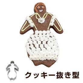 クッキー型 抜き型 レディ 人形 大 ステンレス製 タイガークラウン ( クッキーカッター 製菓グッズ 抜型 クッキー抜型 手作り 製菓道具 お菓子作り クリスマス ) 【39ショップ】