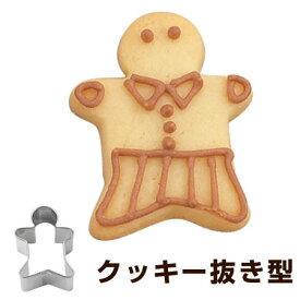 クッキー型 クッキーカッター ジェントルマン 人形 小 ステンレス製 タイガークラウン ( 抜き型 製菓グッズ 抜型 クッキー抜型 手作り 製菓道具 お菓子作り クリスマス ) 【39ショップ】