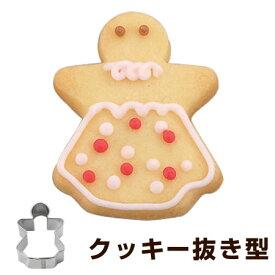 クッキー型 クッキーカッター レディ 人形 小 ステンレス製 タイガークラウン ( 抜き型 製菓グッズ 抜型 クッキー抜型 手作り 製菓道具 お菓子作り クリスマス ) 【39ショップ】