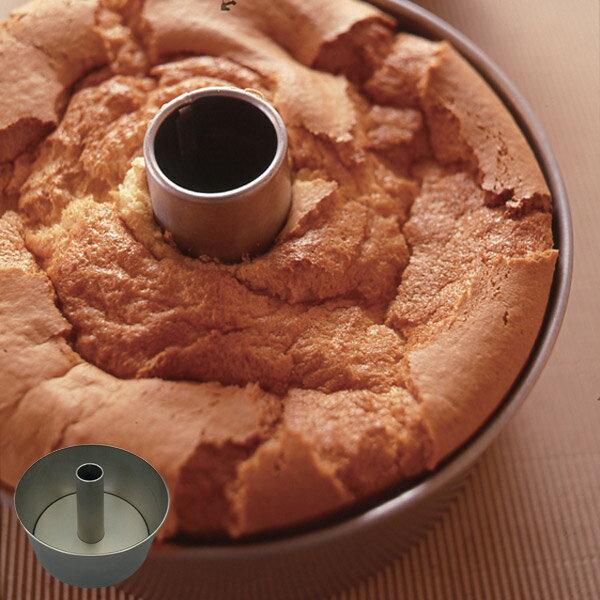 シフォンケーキ型 23cm ケーキ型 スチール製 アルミメッキ ( シフォン型 焼き型 製菓道具 洋菓子型 お菓子作り ) 【5000円以上送料無料】