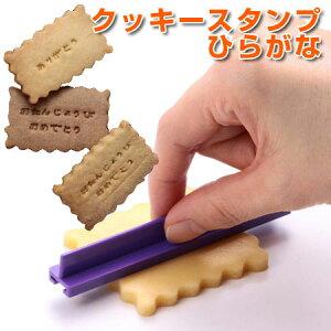 クッキー型 抜き型 ミニミニクッキースタンプ ひらがな ステンレス製 タイガークラウン ( クッキーカッター 製菓グッズ 抜型 製菓道具 文字 手作り お菓子作り プレゼント クリ