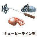 抜き型 キューヒライン型 タルト型 デラックスキューヒーライン2 ( 抜型 揚げ菓子 製菓グッズ 手作り 製菓道具 …