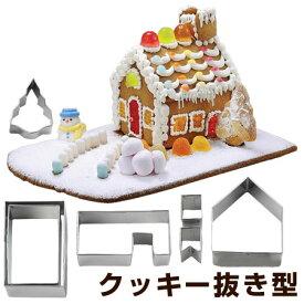 クッキー型 立体 お菓子のおうち クッキーハウス 抜き型 ステンレス製 タイガークラウン ( 組み立て 組立て 製菓グッズ 抜型 製菓道具 手作り お菓子作り プレゼント クリスマス ) 【39ショップ】
