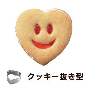 クッキー型 抜き型 スタンプクッキー にこにこフェイス はぁーと ステンレス製 タイガークラウン ( クッキーカッター 製菓グッズ 抜型 ハート 手作り 製菓道具 お菓子作り プレ