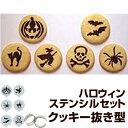 クッキー型 抜き型 ハロウィンステンシルセット ステンレス製 ( クッキーカッター 製菓グッズ 抜型 製菓道具 お…