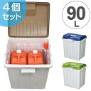 ゴミ箱 ふた付き 連結ハンドルペール 90L 4個セット ( 送料無料 屋外 大容量 大型 ダストボックス 分別 スタッキ…