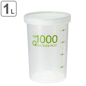 保存容器 1L 深型 抗菌 クイッカーポット ( 密封 密閉 パッキン付き SIAA抗菌加工 食洗機対応 電子レンジ対応 冷蔵対応 冷凍保存 目盛り付き キャニスター プラスチック容器 )【39ショップ】