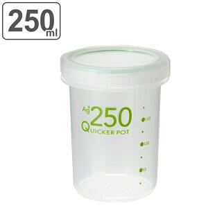 保存容器 250ml 深型 抗菌 クイッカーポット ( 密封 密閉 パッキン付き SIAA抗菌加工 食洗機対応 電子レンジ対応 冷蔵対応 冷凍保存 目盛り付き キャニスター プラスチック容器 )【39ショップ