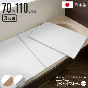 風呂ふた 組み合わせ 風呂フタ 組み合せ ECOウォーム neo U-11 70x110cm 実寸68x108cm 3枚割 ( 送料無料 風呂蓋 冷めにくい ふろふた 風呂 ふた フタ 蓋 3枚 三枚 軽量 軽い 抗菌 防カビ 70×110 68×108 組