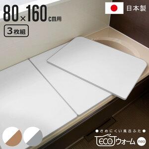 風呂ふた 組み合わせ 風呂フタ 組み合せ ECOウォーム neo W-16 80x160cm 実寸78x158cm 3枚割 ( 送料無料 風呂蓋 冷めにくい ふろふた 風呂 ふた フタ 蓋 3枚 三枚 軽量 軽い 抗菌 防カビ 80×160 78×158 組
