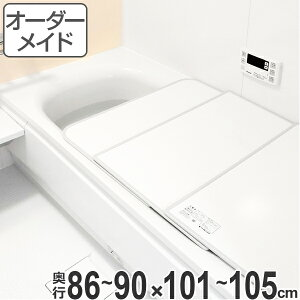 風呂ふた オーダー オーダーメイド ふろふた 風呂蓋 風呂フタ 風呂ふた(組み合わせ) 86〜90×101〜105cm 日本製 国産 ( 送料無料 風呂 お風呂 ふた フタ 蓋 組み合わせ パネル 組み合わせ風呂