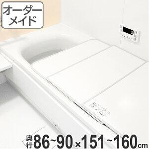 風呂ふた オーダー オーダーメイド ふろふた 風呂蓋 風呂フタ 風呂ふた(組み合わせ) 86〜90×151〜160cm 日本製 国産 ( 送料無料 風呂 お風呂 ふた フタ 蓋 組み合わせ パネル 組み合わせ風呂