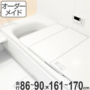 風呂ふた オーダー オーダーメイド ふろふた 風呂蓋 風呂フタ 風呂ふた(組み合わせ) 86〜90×161〜170cm 日本製 国産 ( 送料無料 風呂 お風呂 ふた フタ 蓋 組み合わせ パネル 組み合わせ風呂