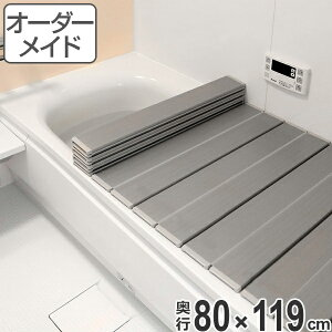 風呂ふた オーダー オーダーメイド ふろふた 風呂蓋 風呂フタ ( 折りたたみ式 ) 80×119cm 銀イオン配合 特注 別注 ( 送料無料 風呂 お風呂 ふた フタ 蓋 折りたたみ 折り畳み 折りたたみ風呂