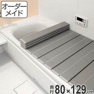 風呂ふた オーダー オーダーメイド ふろふた 風呂蓋 風呂フタ ( 折りたたみ式 ) 80×129cm 銀イオン配合 特注 別注 ( 送料無料 風呂 お風呂 ふた フタ 蓋 折りたたみ 折り畳み 折りたたみ風呂