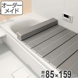 風呂ふた オーダー オーダーメイド ふろふた 風呂蓋 風呂フタ ( 折りたたみ式 ) 85×159cm 銀イオン配合 特注 別注 ( 送料無料 風呂 お風呂 ふた フタ 蓋 折りたたみ 折り畳み 折りたたみ風呂