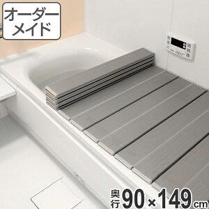 風呂ふた オーダー オーダーメイド ふろふた 風呂蓋 風呂フタ ( 折りたたみ式 ) 90×149cm 銀イオン配合 特注 別注 ( 送料無料 風呂 お風呂 ふた フタ 蓋 折りたたみ 折り畳み 折りたたみ風呂