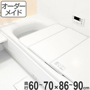風呂ふた オーダー オーダーメイド ふろふた 風呂蓋 風呂フタ ( 組み合わせ ) 60〜70×86〜90cm 2枚割 特注 別注 ( 送料無料 風呂 お風呂 ふた フタ 蓋 組み合わせ パネル 組み合わせ風呂ふた
