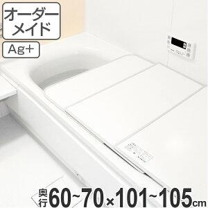 風呂ふた オーダー オーダーメイド ふろふた 風呂蓋 風呂フタ ( 組み合わせ ) 60〜70×101〜105cm 銀イオン配合 2枚割 特注 別注 ( 送料無料 風呂 お風呂 ふた フタ 蓋 組み合わせ パネル 組み
