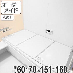 風呂ふた オーダー オーダーメイド ふろふた 風呂蓋 風呂フタ ( 組み合わせ ) 60〜70×151〜160cm 銀イオン配合 3枚割 特注 別注 ( 送料無料 風呂 お風呂 ふた フタ 蓋 組み合わせ パネル 組み
