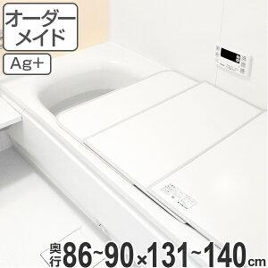 風呂ふた オーダー オーダーメイド ふろふた 風呂蓋 風呂フタ 組み合わせ 86〜90×131〜140cm 銀イオン 2枚割 特注 別注 ( 送料無料 風呂 お風呂 ふた フタ 蓋 組み合わせ パネル 組み合わせ風呂