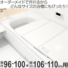 風呂ふたオーダーオーダーメイドふろふた風呂蓋風呂フタ(組み合わせ)96〜100×106〜110cm銀イオン配合2枚割特注別注