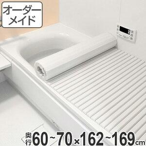 風呂ふた オーダー オーダーメイド ふろふた 風呂蓋 風呂フタ シャッター式 60〜70×162〜169cm 特注 別注 ( 送料無料 風呂 お風呂 ふた フタ 蓋 シャッター シャッタタイプ 巻きふた 巻き 巻く