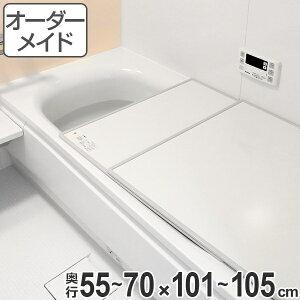 風呂ふた オーダー オーダーメイド ECOウォームneo ふろふた(組み合わせ)保温風呂ふた 55〜70×101〜105cm ( 送料無料 風呂蓋 風呂フタ 冷めにくい 風呂 フタ サイズオーダー )【39ショップ】