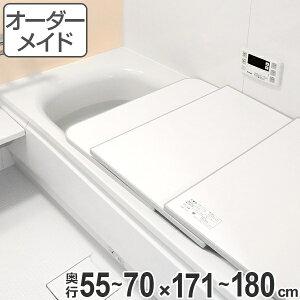 風呂ふた オーダー オーダーメイド ECOウォームneo ふろふた(組み合わせ)保温風呂ふた 55〜70×171〜180cm ( 送料無料 風呂蓋 風呂フタ 冷めにくい 風呂 フタ サイズオーダー )【39ショップ】
