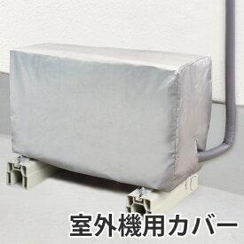 OSWエアコン室外機カバー ( 伸縮式 洗える 屋内 エアコン 雨 雪 ホコリ ガード ) 【5000円以上送料無料】