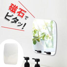 浴室用ミラー 磁着マグネット バスミラー ( マグネット 磁石 お風呂用ミラー ミラー 鏡 浴室 バス収納 お風呂 壁掛け 壁 収納 バス用品 バスルーム )