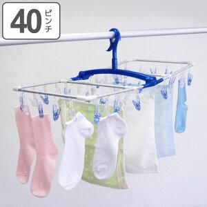 洗濯ハンガー アルミ角ハンガーポリカ 40ピンチ 角ハンガー アルミ角ハンガー アルミ ( アルミハンガー ピンチハンガー 洗濯 洗濯物干し 大型 洗濯干し 洗濯物 タオル タオルハンガー ピン