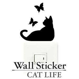 ウォールステッカー 壁紙シール 猫 蝶 CAT LIFE ( インテリアシール ウォールシール Wall story コンセント 壁 シール デコレーションステッカー デコレーションシール スイッチ )