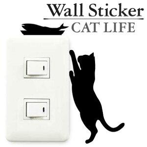 ウォールステッカー 壁紙シール 猫 お魚欲しい CAT LIFE ( インテリアシール ウォールシール Wall story コンセント 壁 シール デコレーションステッカー デコレーションシール スイ
