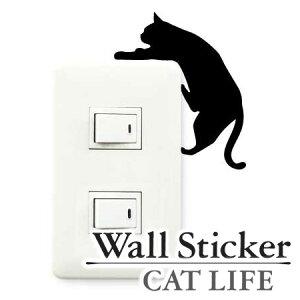 ウォールステッカー 壁紙シール 猫 落ちそう CAT LIFE ( インテリアシール ウォールシール Wall story コンセント 壁 シール デコレーションステッカー デコレーションシール スイッ