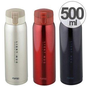 水筒 直飲み フォルテック・スピード ライトマグ 500ml ( ステンレスボトル 保温 保冷 ステンレスマグ マグボトル スリムボトル スリムマグ すいとう ) 【39ショップ】