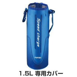 水筒 カバー ボトルケース ポーチ フォルテック ステンレスボトル 1.5リットル専用 2014デザイン ( 替えケース 部品 パーツ 1.5L 1500ml 1.5 肩掛けベルト ショルダーベルト ダイレクトボトル ボ