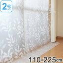 断熱カーテン あったかさ キープ カーテン 掃き出し窓用 ( 断熱 冷気ストップ エコ 節電 省エネ カーテンライナ…
