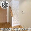 寒さ対策 階段 あったかカーテン 幅180×丈260cm ワイド ( 冷気 寒さ 対策 カーテン 防寒 冷え 風 遮断 すき間風 間…