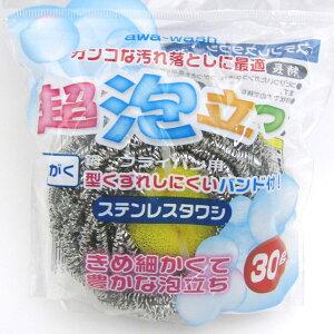 たわし 超泡立つ ステンレスタワシ ( スポンジ 金属 キッチン掃除 鍋 フライパン クリーナー ) 【39ショップ】