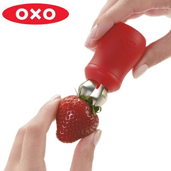 OXO オクソー ストロベリーハラー ( いちご ヘタ 抜き 芯 へた 下ごしらえ 便利グッズ ) 【5000円以上送料無料】