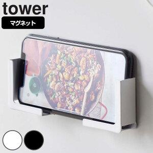 タブレットホルダー マグネット tower タワー 山崎実業 4984 4985 ( スマホホルダー スマートフォン タブレット タブレットPCホルダー タブレットPC ホルダー 冷蔵庫 磁石 固定 壁面収納 キッチ