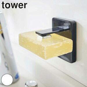 ソープホルダー 吸盤ソープホルダー タワー tower 浴室収納 ( 石鹸置き マグネット 石鹸ホルダー 吸盤 ソープディッシュ 浮かせる 磁石 ステンレス ヌメリ防止 お風呂 バスルーム キッチン