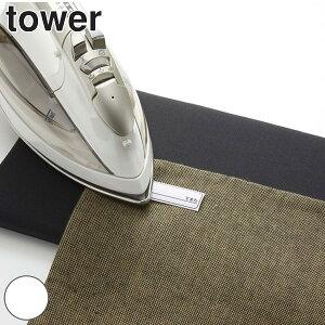 アイロン台 平型ちょい掛けアイロン台 タワー tower ミニ 平型 ( 卓上アイロン台 アイロンボード コンパクト ちょい掛け 軽量 薄型 卓上 省スペース ちょこっと掛け 衣類 洋服 ハンカチ 裾上