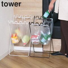 ゴミ袋&レジ袋スタンドタワーtowerゴミ箱折りたたみ